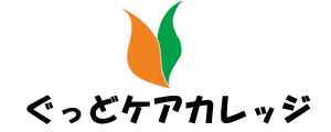 ぐっどケアカレッジ|介護職初任者研修|枚方最安値19800円|大阪|京都|土日開講|現役講師が教えます|2万以下|