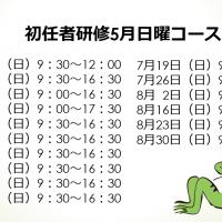 初任者研修5月日曜コース